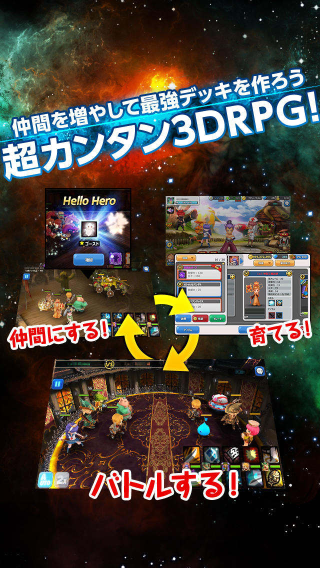 HELLO HERO 【ヒーローを仲間にし銀河を救え!登録不要、基本無料で遊べる最新3D RPG】のスクリーンショット_5