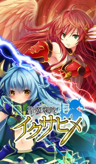 聖魔爛戦!イクサヒメ-リアルタイムパーティー対戦RPG-のスクリーンショット_1