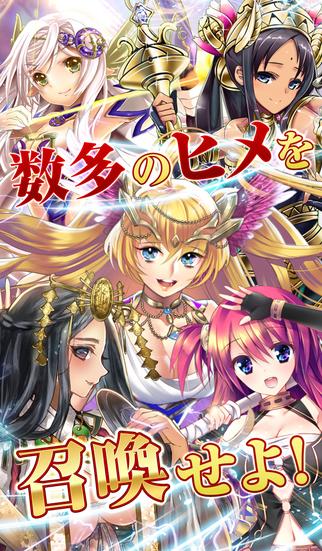 聖魔爛戦!イクサヒメ-リアルタイムパーティー対戦RPG-のスクリーンショット_3