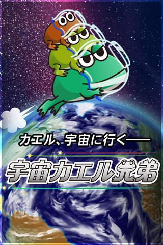 宇宙カエル兄弟 のスクリーンショット_1