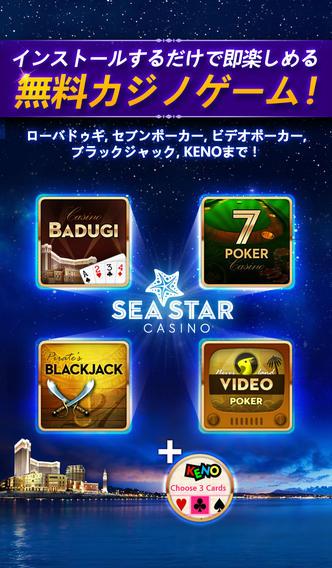 SEASTAR CASINOのスクリーンショット_1