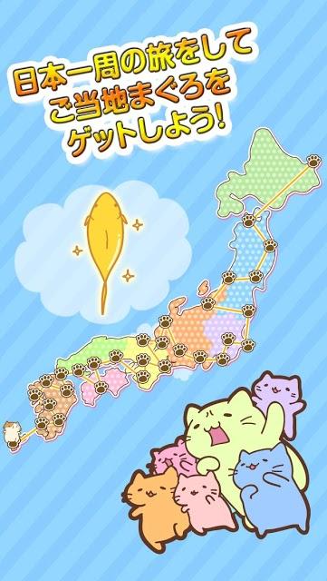 みっちりねこ だっしゅ!DX ~日本一周の旅~のスクリーンショット_2