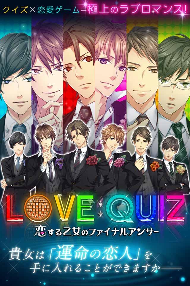 クイズ恋愛ゲーム LOVE:QUIZのスクリーンショット_1