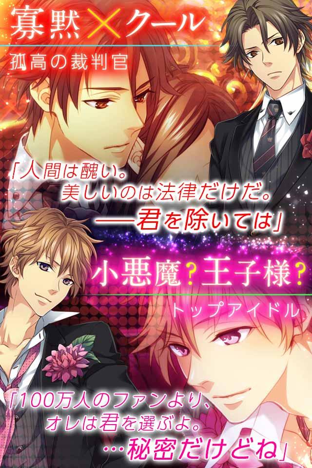 クイズ恋愛ゲーム LOVE:QUIZのスクリーンショット_2