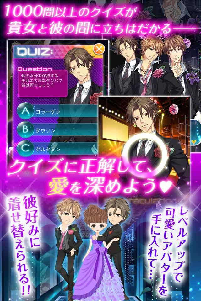 クイズ恋愛ゲーム LOVE:QUIZのスクリーンショット_5