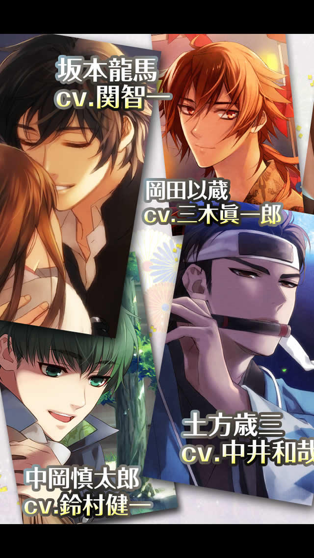 幕末志士の恋愛事情のスクリーンショット_2