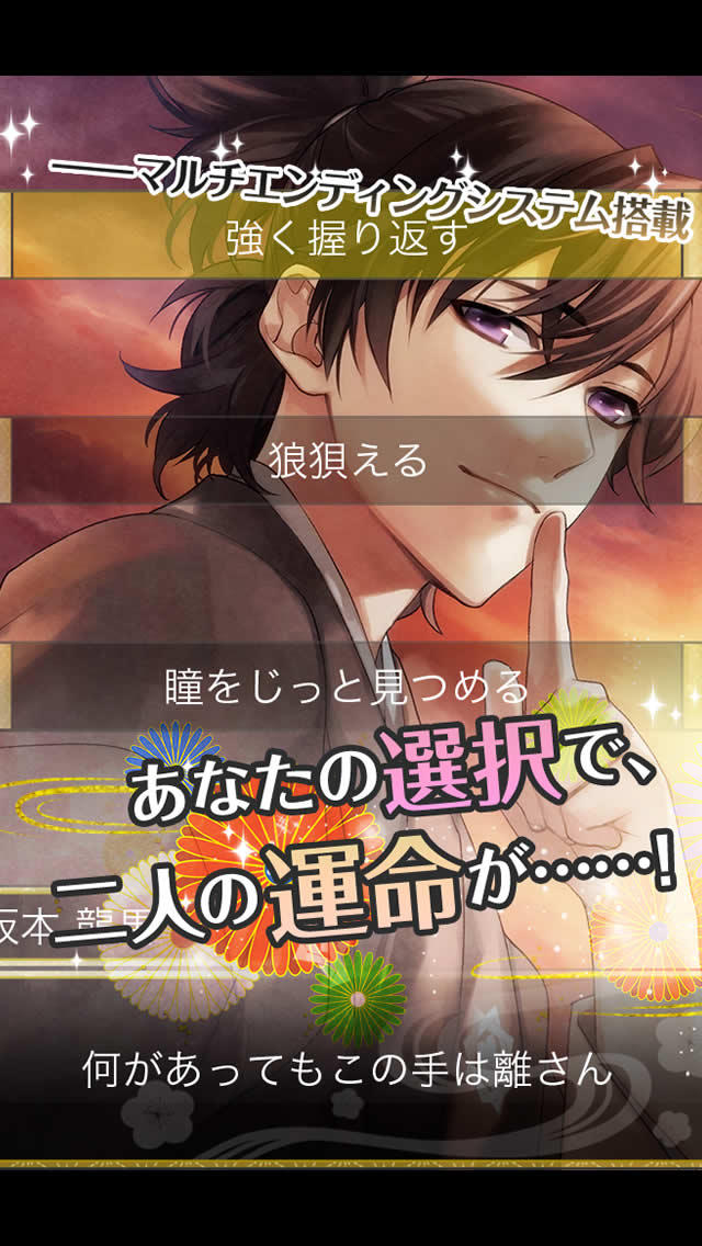 幕末志士の恋愛事情のスクリーンショット_4