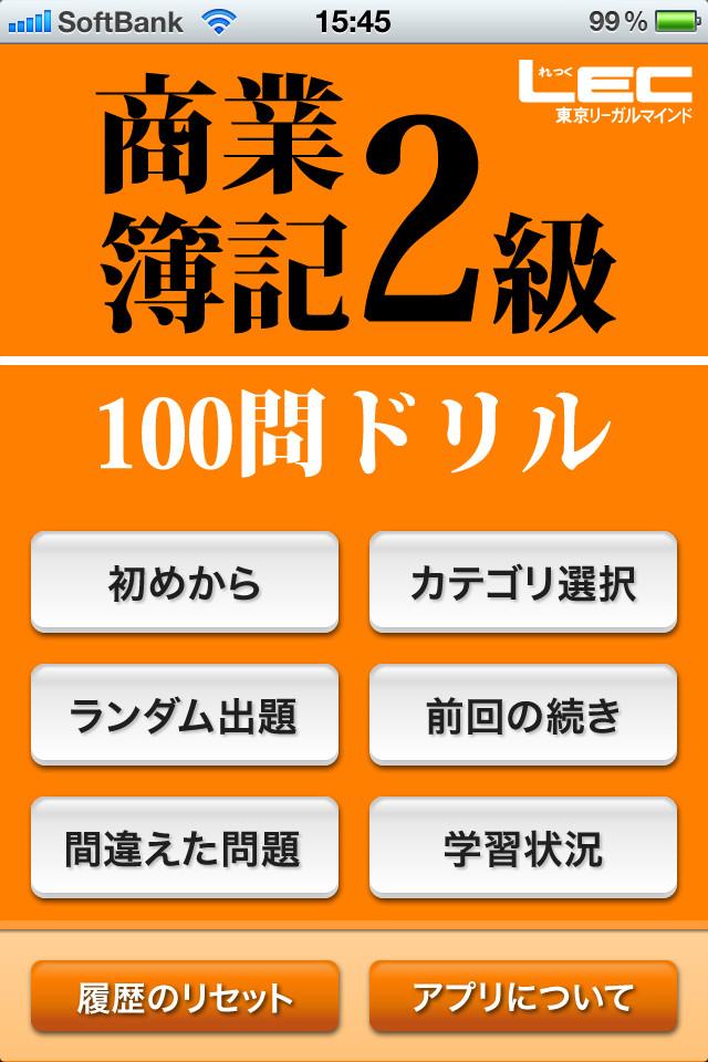 LEC商業簿記2級100問ドリルのスクリーンショット_1