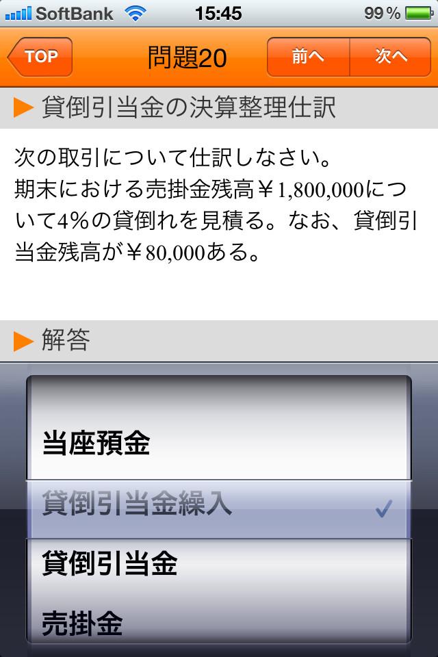 LEC商業簿記2級100問ドリルのスクリーンショット_3