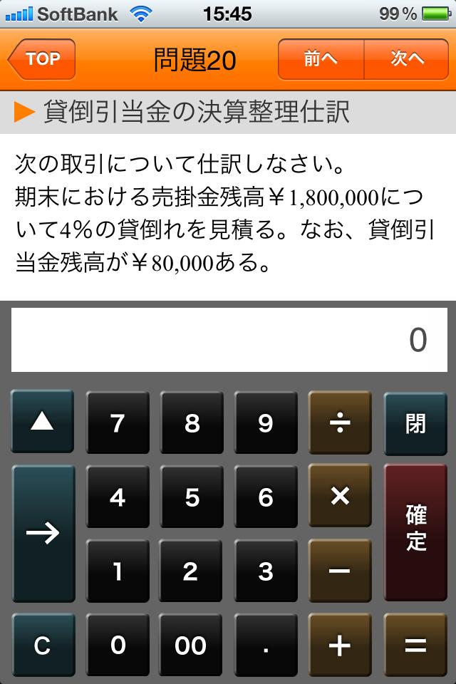 LEC商業簿記2級100問ドリルのスクリーンショット_4
