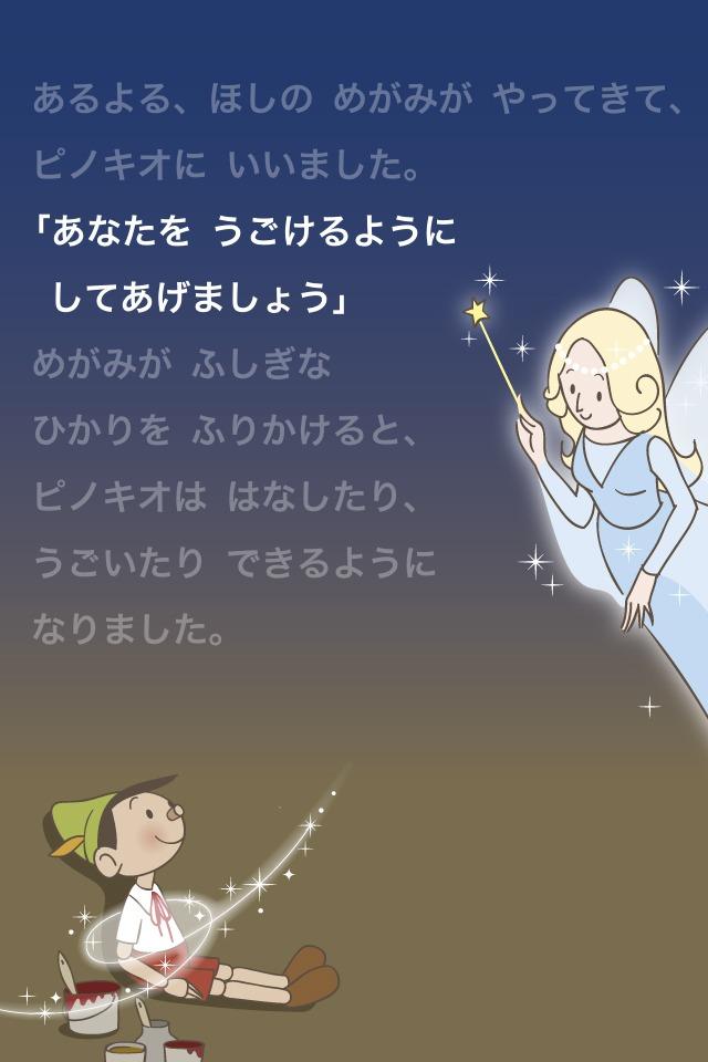 パパ、読んで!おやすみ前のおとえほん vol.1 〜読み聞かせ世界昔話〜のスクリーンショット_3