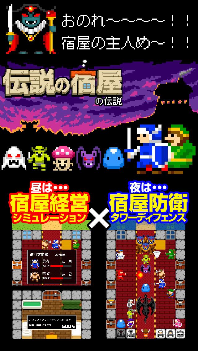 一本道RPG外伝 伝説の宿屋の伝説のスクリーンショット_1