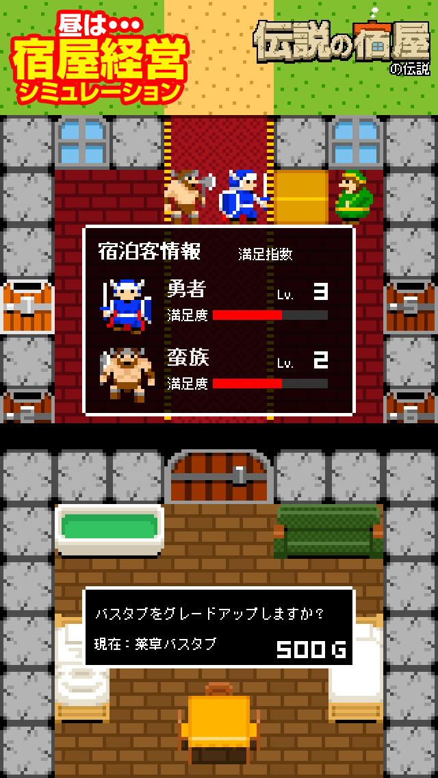 一本道RPG外伝 伝説の宿屋の伝説のスクリーンショット_4