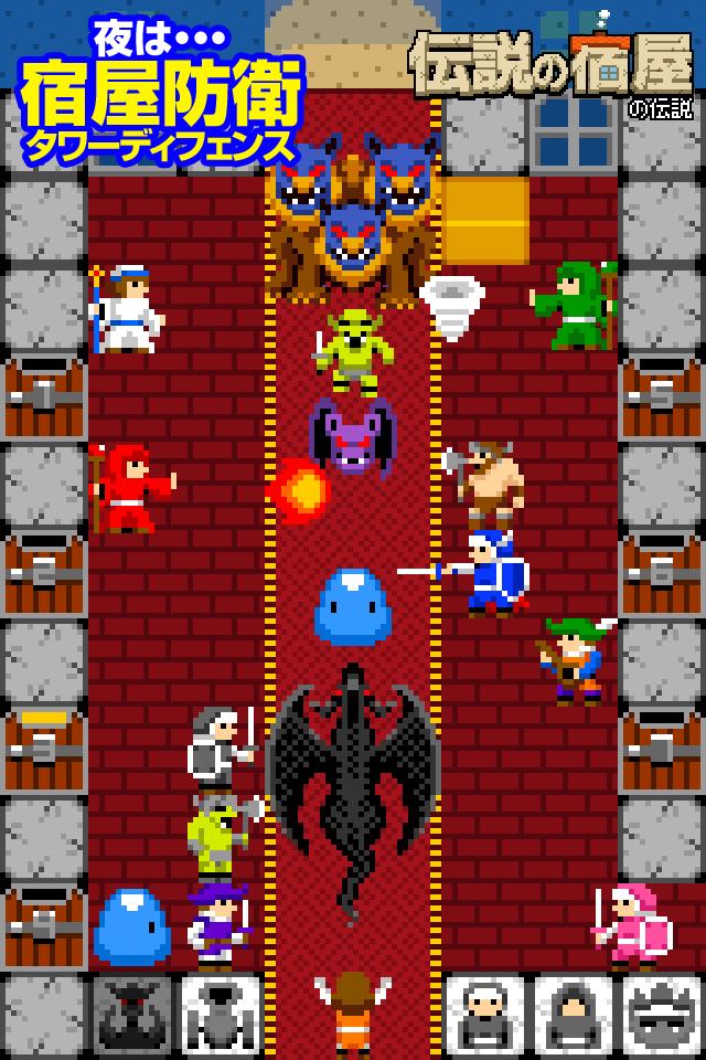 一本道RPG外伝 伝説の宿屋の伝説のスクリーンショット_3