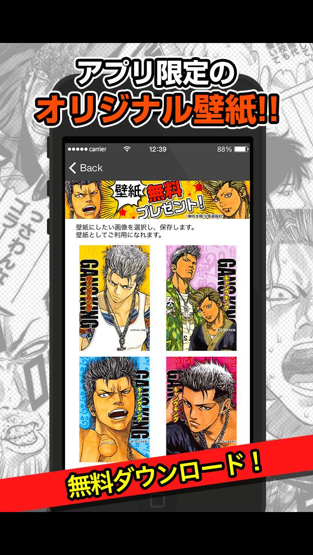 【大人気不良マンガ】ギャングキングー壁紙付きマンガアプリのスクリーンショット_2
