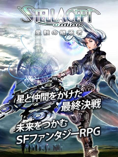 RPG ステラセプトオンラインのスクリーンショット_1