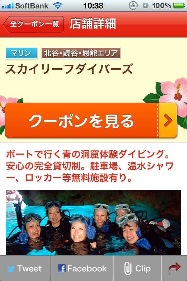 沖縄で使えるクーポンのスクリーンショット_2