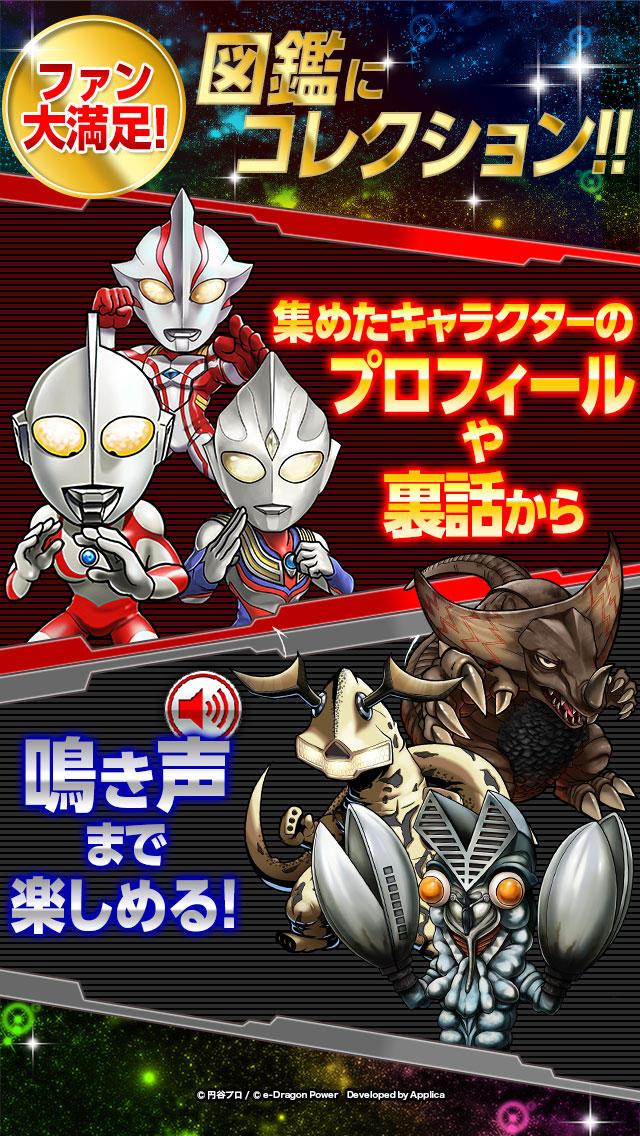【円谷プロ】ウルトラマン 大決戦!ウルトラユニバースのスクリーンショット_3