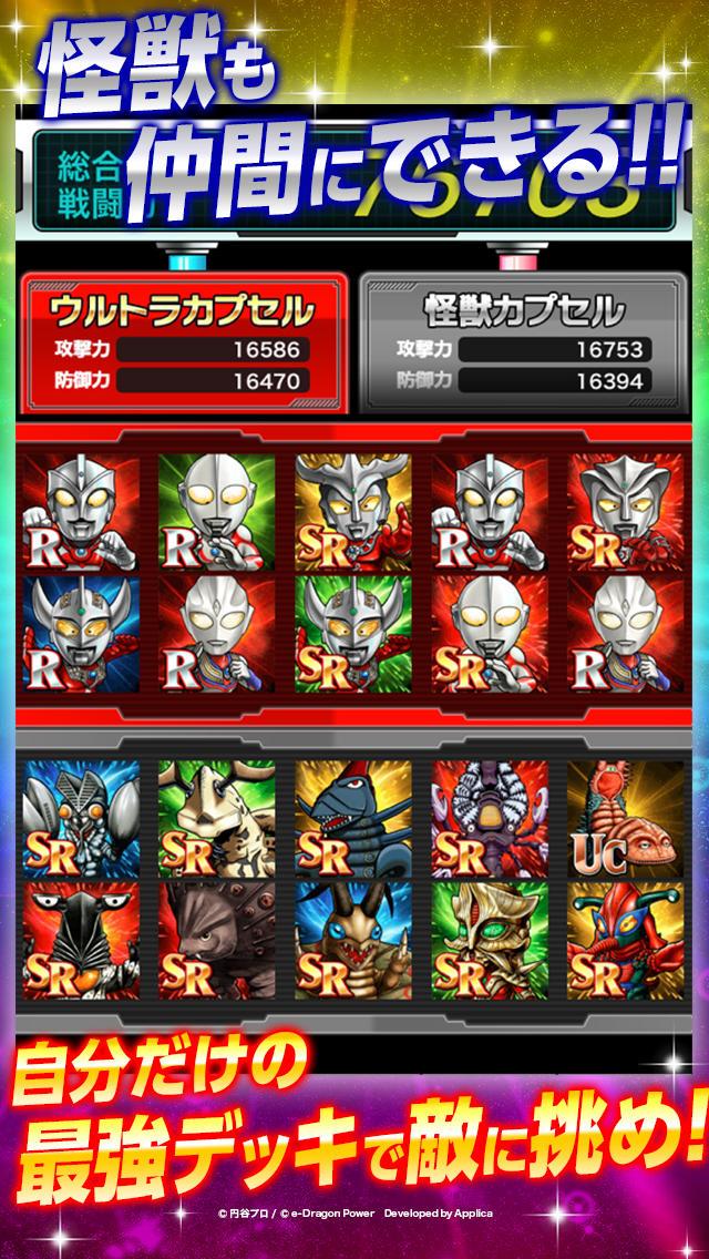 【円谷プロ】ウルトラマン 大決戦!ウルトラユニバースのスクリーンショット_4