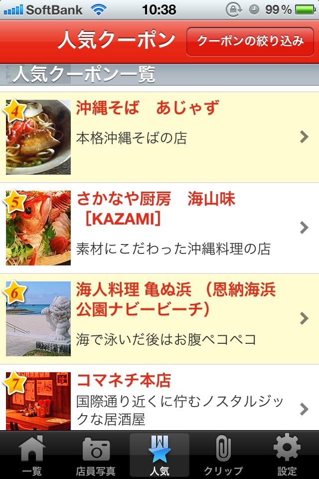 沖縄で使えるクーポンのスクリーンショット_5