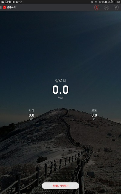 PoketRoket - Trekking Cyclingのスクリーンショット_1