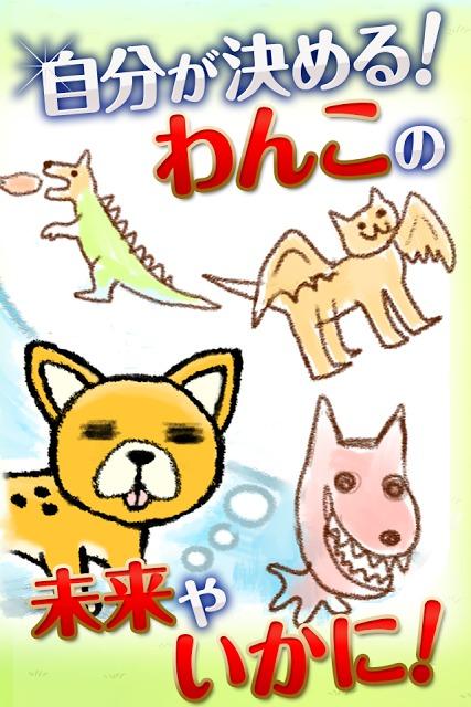 わんこれぼりゅーしょん~犬をしつけ育てるかわいい育成ゲーム~のスクリーンショット_1