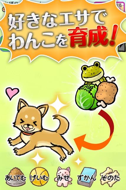 わんこれぼりゅーしょん~犬をしつけ育てるかわいい育成ゲーム~のスクリーンショット_2