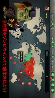 ゾンビウィルス(Zombie Virus)のスクリーンショット_2