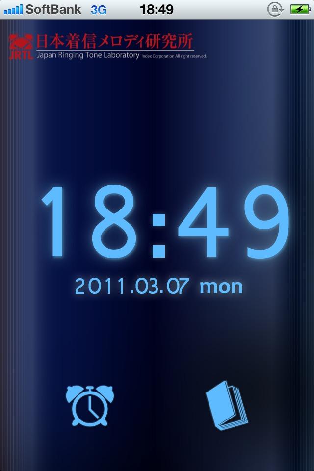 [無料版]究極の目覚ましアプリのスクリーンショット_1