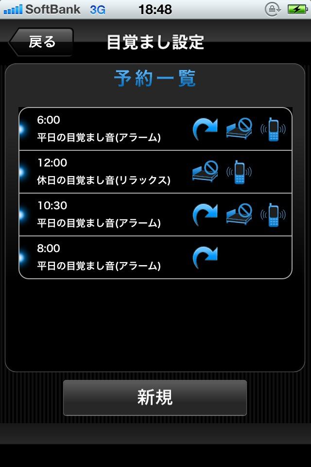 [無料版]究極の目覚ましアプリのスクリーンショット_2