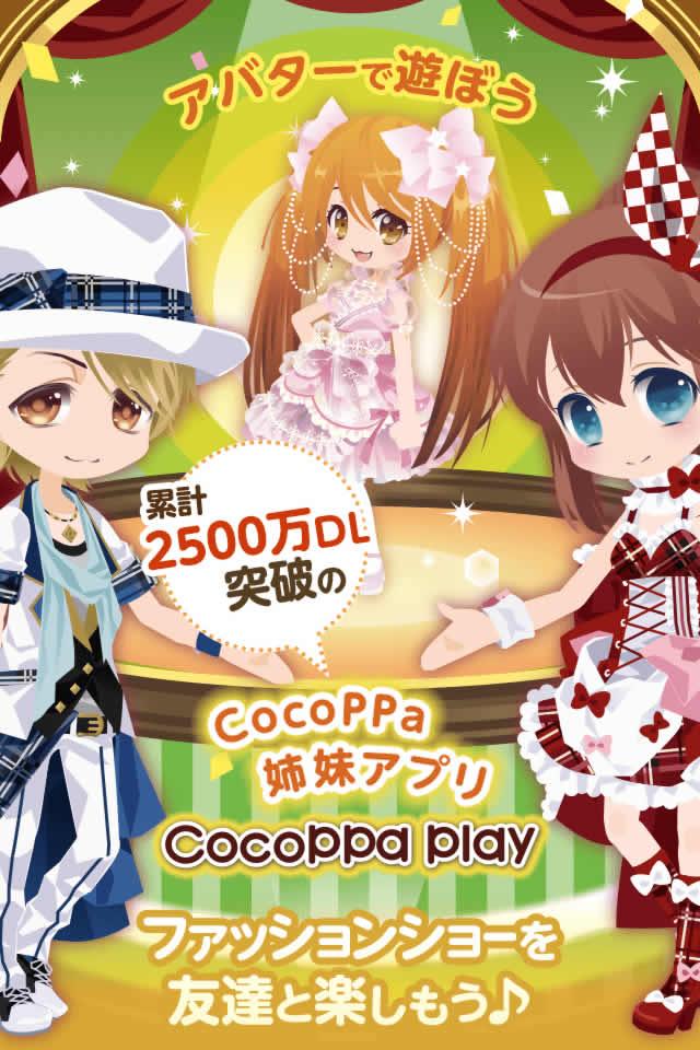CocoPPa Playアバターでファッションショー(ココッパプレイ)のスクリーンショット_1
