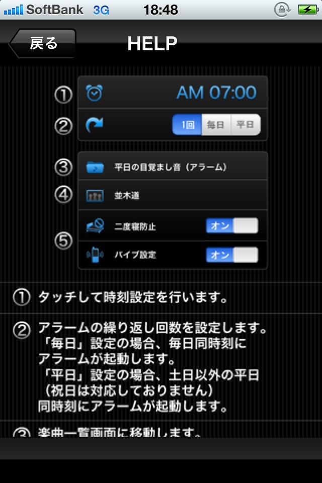 [無料版]究極の目覚ましアプリのスクリーンショット_5