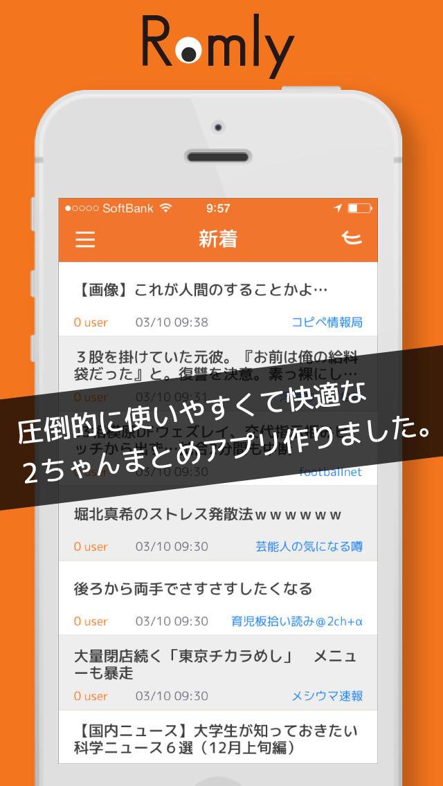 超快適な2ちゃんねるアプリ Romly -2chまとめ記事や最新ニュースを無料でサクサクチェック!雑誌や新聞、漫画(マンガ)より暇つぶし-のスクリーンショット_1