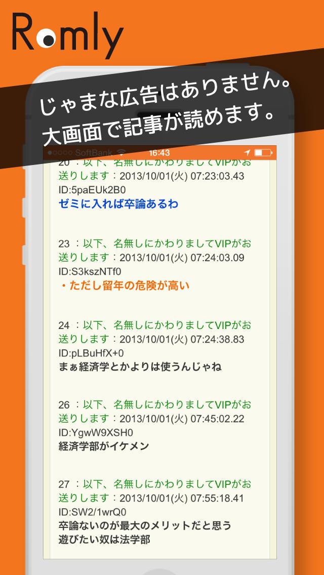 超快適な2ちゃんねるアプリ Romly -2chまとめ記事や最新ニュースを無料でサクサクチェック!雑誌や新聞、漫画(マンガ)より暇つぶし-のスクリーンショット_2