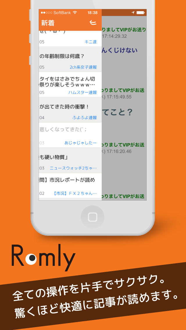 超快適な2ちゃんねるアプリ Romly -2chまとめ記事や最新ニュースを無料でサクサクチェック!雑誌や新聞、漫画(マンガ)より暇つぶし-のスクリーンショット_3