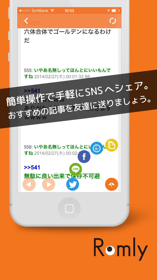 超快適な2ちゃんねるアプリ Romly -2chまとめ記事や最新ニュースを無料でサクサクチェック!雑誌や新聞、漫画(マンガ)より暇つぶし-のスクリーンショット_4