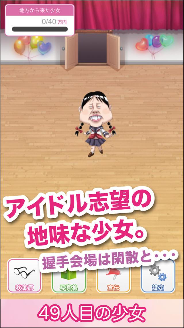 49人目の少女 -狂気のアイドル無料育成ゲーム-のスクリーンショット_1