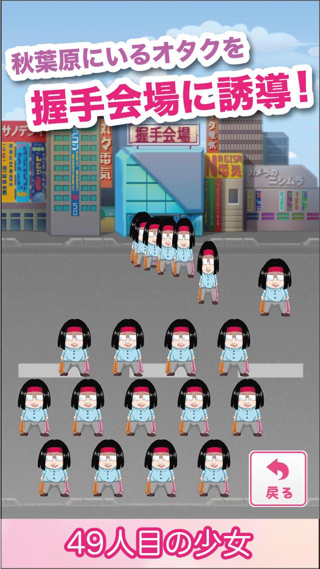 49人目の少女 -狂気のアイドル無料育成ゲーム-のスクリーンショット_2