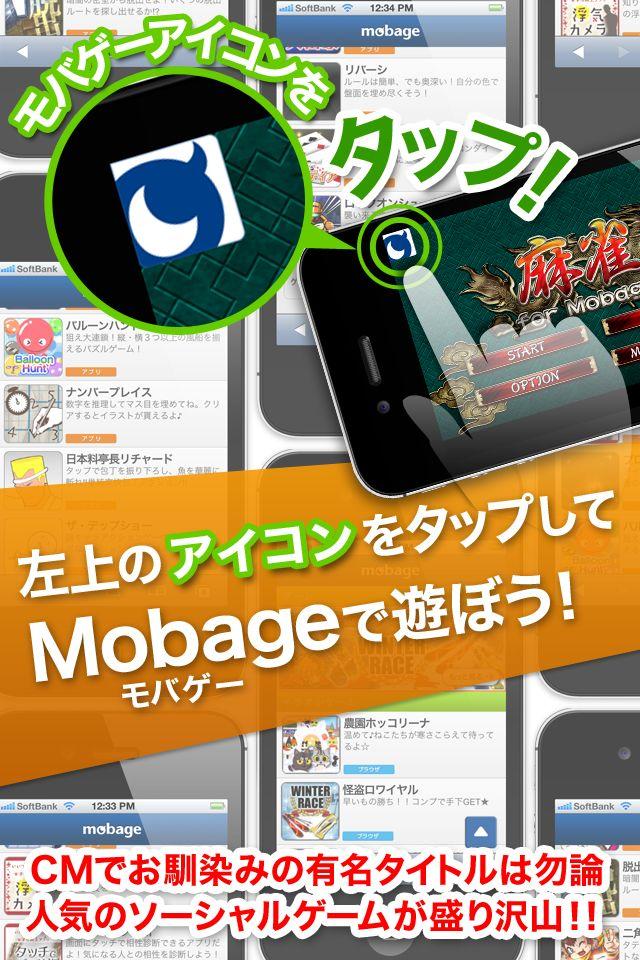 ブロック崩し for Mobage(モバゲー)のスクリーンショット_5