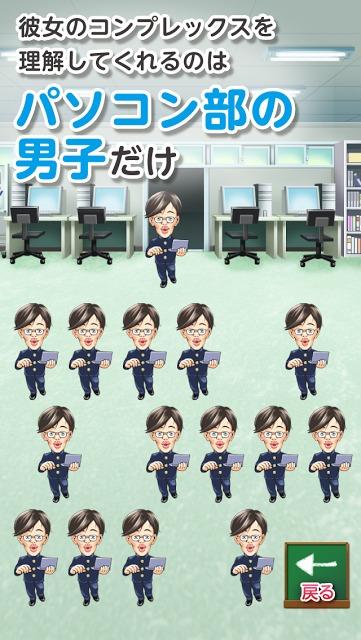 恋するポリゴン娘 -無料の恋愛シュミレーション育成ゲーム-のスクリーンショット_2