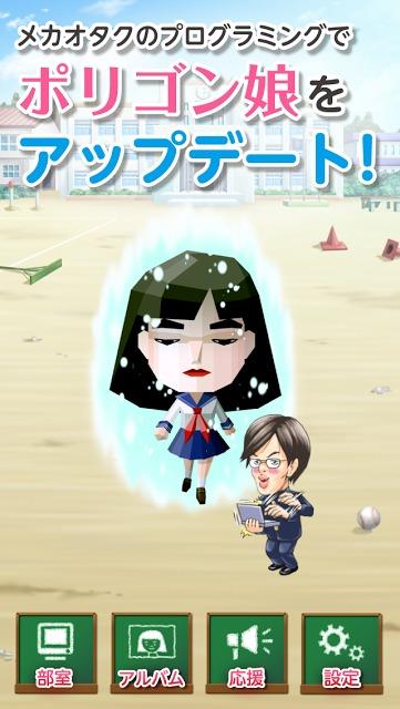 恋するポリゴン娘 -無料の恋愛シュミレーション育成ゲーム-のスクリーンショット_3
