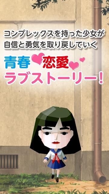 恋するポリゴン娘 -無料の恋愛シュミレーション育成ゲーム-のスクリーンショット_5