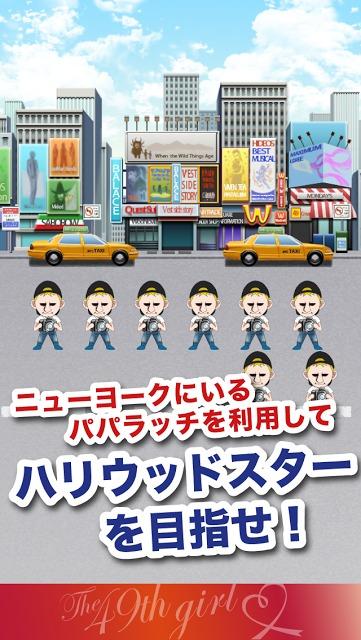 49人目の少女inUSA -狂気の女優育成ゲーム、無料♪-のスクリーンショット_2
