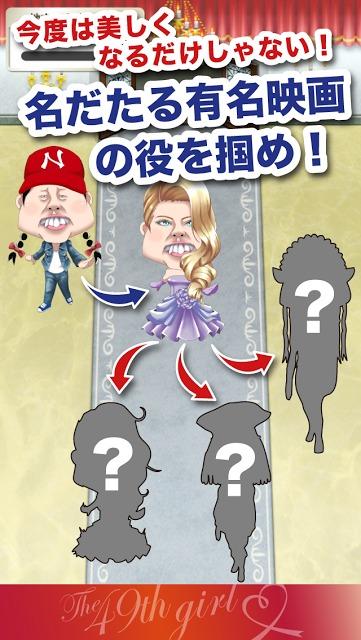 49人目の少女inUSA -狂気の女優育成ゲーム、無料♪-のスクリーンショット_4