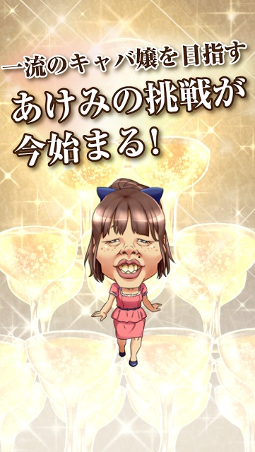 夜の蝶あけみ -美しいキャバ嬢を目指す無料の育成ゲーム-のスクリーンショット_5