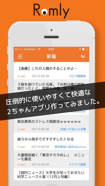Romly 超快適な2ちゃんねるまとめアプリ-2chまとめ-のスクリーンショット_1