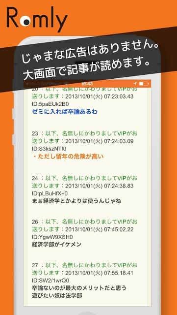Romly 超快適な2ちゃんねるまとめアプリ-2chまとめ-のスクリーンショット_2