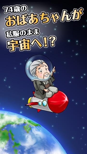 スペースおばあちゃん -無料のアクションゲームで暇つぶし-のスクリーンショット_1