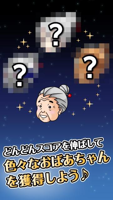 スペースおばあちゃん -無料のアクションゲームで暇つぶし-のスクリーンショット_4