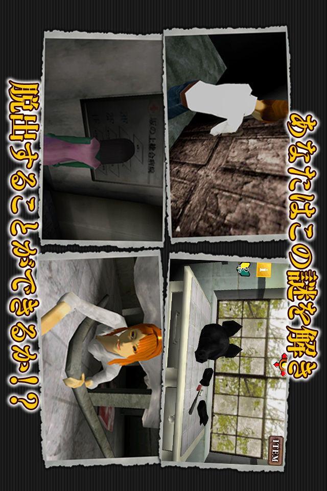脱出ゲーム・封鎖病棟のスクリーンショット_3